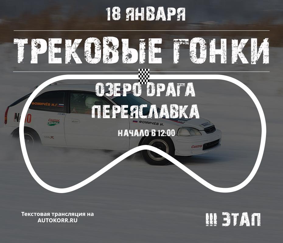 Анонс III этапа чемпионата Хабаровского края по трековым гонкам 14-15