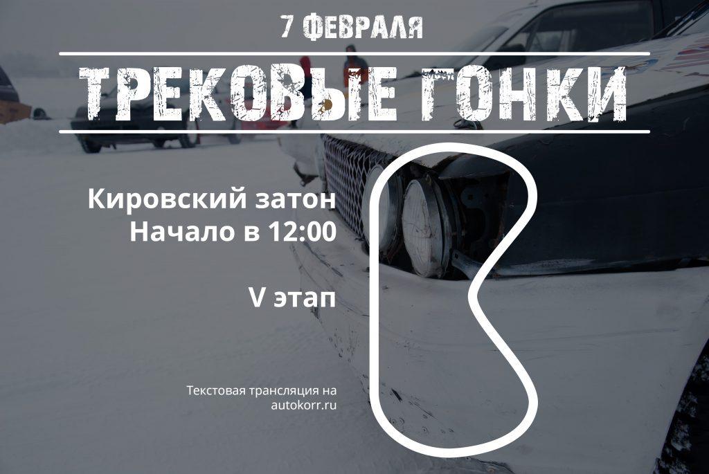 Анонс V этапа чемпионата Хабаровского края по трековым гонкам 14-15