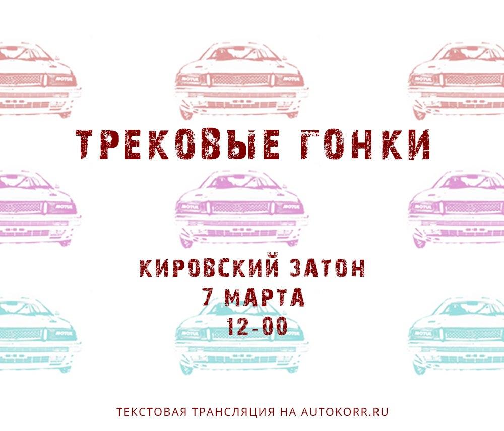 Последняя гонка на Кировском затоне в 2015 году. Анонс IX этапа